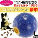 送料無料 犬用転がすとおやつ出る玩具トリートボールL