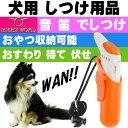 送料無料 犬用しつけ用品 ウルトラトレーナー 音 笛 でしつ...