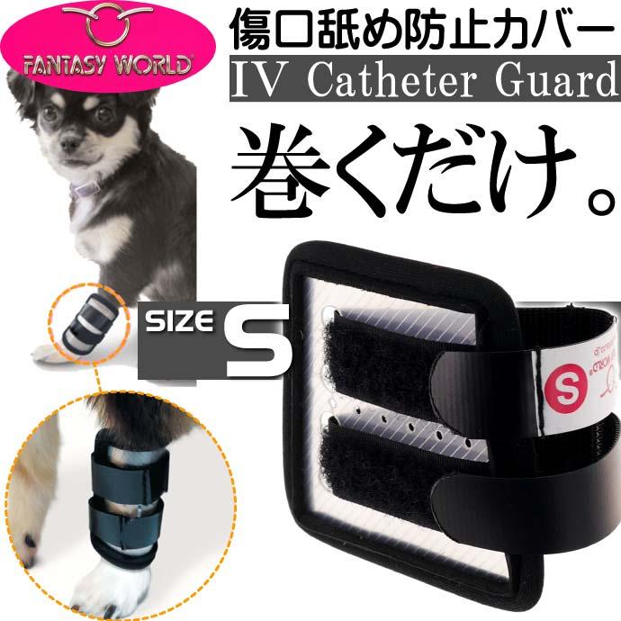 送料無料 愛犬用傷口舐め防止カバーS足に巻くだけカテーテルガード エリザベスカラーよりもミニペット用品 傷舐め防止カバーペット用品 Fa281:ASE WORLD