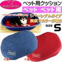 送料無料 ペット用ファンタジスタベッドオーバル用クッションS ペット用品ベッド 快適ペット用品 ベッド 犬 猫用クッション Fa5023