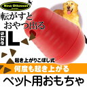 送料無料 犬猫用転がすとおやつ出るおもちゃ プチピラミッド赤L ペット用品おもちゃ 楽しいペット用品おもちゃ 便利なペット用品 Fa146