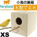 送料無料 小鳥の巣箱NIDO MINI巣箱 フック付ケージに掛けるだけの鳥の巣箱 簡単設置ペット用品鳥の巣箱 鳥も喜ぶ鳥の巣箱 Fa5127