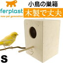 送料無料 小鳥の巣箱NIDO SMALL巣箱 フック付ケージに掛けるだけの鳥の巣箱 簡単設置ペット用品鳥の巣箱 鳥も喜ぶ鳥の巣箱 Fa5128