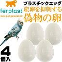 送料無料 ferplast産卵抑制用偽卵 プラスチックエッグFPI4310 4個入 ペット用品偽卵 産卵を抑制する偽卵 便利な偽卵 Fa275