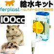 送料無料 小動物用給水キット100cc ゲージに付けたまま給水可能 ペット用品給水器キット 取付簡単給水器キット 便利な給水器キット Fa259