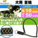 送料無料 犬 首輪 引っ張ると首がしまる 幅10mm頭回り50cm 黒 ペット用品 ferplast CS10/50 適応体重30kgまで 中型犬 首輪 Fa5170