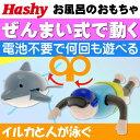 送料無料 ぜんまい式 お風呂のおもちゃ イルカと人が泳ぐ H...