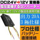 送料無料 DC-DCコンバーター 出力20A DC24Vを12Vに変換 DDC20A 3極仕様 アクセサリー電源と通常電源とアース max86