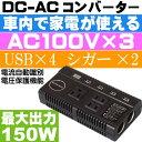送料無料 DC-ACコンバーター AC電源USB電源付シガーソケット PCA20 12V24V兼用 AC100Vが3口 USB電源4口 シガー電源2口 max164