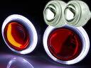 送料無料 CCFLイカリング赤付HIDバイキセノンプロジェクター2個入 埋め込み式プロジェクターHID 明るいプロジェクター HID 爆光プロジェクターHID as8004WR