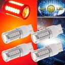 送料無料 33連 LED T20 7W ダブル球 レッド4個 DC12V/24V対応 ブレーキランプ球 SMD as10398-4