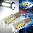 送料無料 33連 LED SAMSANG S25ダブル球 ホワイト2個 DC12V 24V ブレーキランプ球 SMD as10419-2