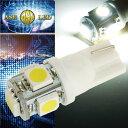 送料無料 アルファード ナンバー灯 T10 LEDバルブ 5連 ホワイト1個 ALPHARD H20.5〜H26.12 GGH20W/25W 前期 後期 ライセンスランプ球 as02