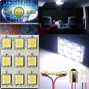 送料無料 プリウス ルームランプ 9連LED T10 ホワイト 1個 PRIUS/G 039 S H21.5〜H27.12 ZVW30 前期/後期 フロント ルーム球 as34