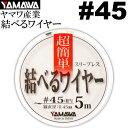 ┴ў╬┴╠╡╬┴ ефе▐ея╗║╢╚ ╖ыд┘дыеяедефб╝ 5m #45 ┬└┼с╡√еяедефб╝е╧еъе╣ YAMAWA ─рдъ╢ё е┘епе╚ещеєд╚е╣е╞еєеье╣еяедефб╝д╬е╧еде╓еъе├е╔ Ks614