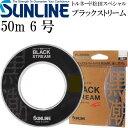 送料無料 トルネード松田スペシャル ブラックストリーム 50m 6号 SUNLINE サンライン 釣り具 プラズマライズ フロロカーボンハリス Ks383