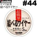 送料無料 ヤマワ産業 結べるワイヤー 5m #44 太刀魚ワイヤーハリス YAMAWA 釣り具 ベクトランとステンレスワイヤーのハイブリッド Ks620