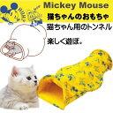 送料無料 ミッキーマウス 猫トンネル 猫のおもちゃ FCATB1 キャラクターグッズ ペット用品 ミッキーマウス 猫のおもちゃ 楽しいトンネル Skp24