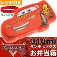 送料無料 CARSカーズ ダイカットランチボックス310ml LBD2 キャラクターグッズ カーズマックイーン 弁当箱 カワイイ カーズ 弁当箱 カッコいい弁当箱 Sk170