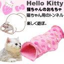 送料無料 ハローキティ 猫トンネル 猫のおもちゃ FCATB1 キャラクターグッズ ペット用品 キティ 猫のおもちゃ 楽しいトンネル Skp07