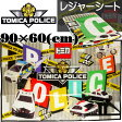 送料無料 トミカ(TOMICA POLICE)レジャーシートS90×60cm VS1 キャラクターグッズ トトロレジャーシート カワイイトトロのレジャーシート Sk140