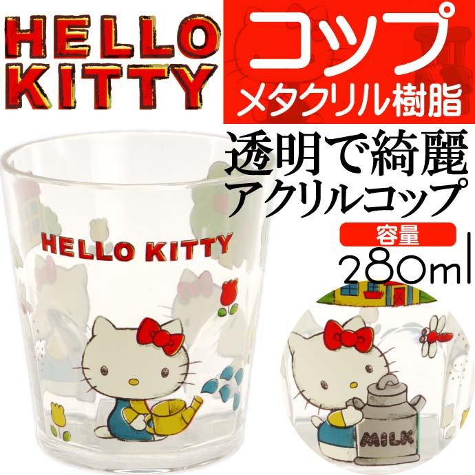 送料無料 ハローキティヴィンテージ アクリルコップKSA4 キャラクターグッズ キティ コップ カワイイ キティ コップ 便利なキティコップ Sk004