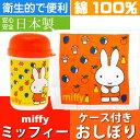 送料無料 miffy ミッフィー おしぼり タオル ケース付 OA4 キャラクターグッズ ミニタオル Sk634