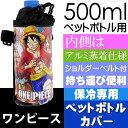 送料無料 ワンピース 保冷 500mlペットボトルケース KPB5C キャラクターグッズ ルフィ ドフラミンゴ 保冷専用 水筒ケース Sk338