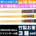 送料無料 ドラゴンボール超 竹箸 3膳セット 16.5cm ...