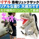 送料無料 恐竜ぬいぐるみ リュックサック ブラウン キャラクターグッズ おもちゃ DS ゲーム機 カセット 入れて持ち運び便利 Un053