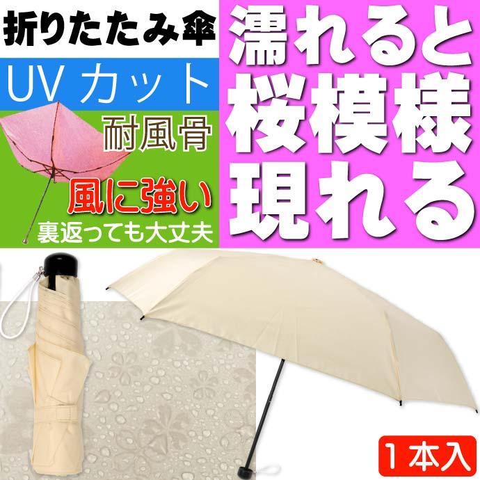 送料無料 風に強い 折りたたみ傘 水に濡れると桜模様が現れる 茶白色 風で傘が裏返っても壊れず元に戻せる耐風骨仕様 強い傘 Yu31