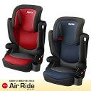 【アップリカ】チャイルドシートエア ライド ABAir Ride【新商品続々入荷中♪】【NEW201806】