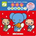 【MIKIHOUSE】ミキハウス音としかけのしつけえほんトイレ できるかな?【新商品続々入荷中♪】【NEW201608】