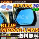 エスティマ 30系 後期 ブルーミラー レンズ アエラス(中期) ACR30 純正 ドアミラー 貼り付け タイプ 前期は装着不可 AMC 【送料無料】【02P03Dec16】