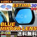 エスティマ 30系 前期 ブルーミラー レンズ ACR30 純正 ドアミラー 貼り付け タイプ 後期は装着不可 AMC 【送料無料】【02P03Dec16】