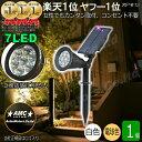 ガーデンライト ソーラー 屋外 照明 明るい LED センサー ライト 自動点灯 白色 電球色 領収...