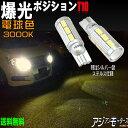 ヴェルファイア GGH20 LED T10 爆光 ポジションランプ ホワイト ポジション 車検 おすすめ 11W 2個セット 電球色 3000K T16 バックランプ AMC yys