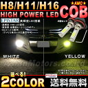 LED フォグランプ COB H11 H8 H16 フォグ ライト 2色選択 ホワイト 白 イエロー 黄 ハイブリッド対応 AMC【メール便(クリックポスト)は送料無料】uuc yyc