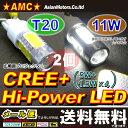 【送料無料】T20ウェッジ LED球 11W バックランプ等 ホワイト CREE広角プロジェクター搭載 白 12v汎用 2個入 シングル7440 AMC【02P01Oct16】