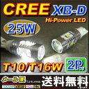 【送料無料】LED バルブ T10 T16ウェッジ CREE 25W ホワイト 2個 XB-D搭載 汎用 LEDルームランプ バックランプ等 AMC 【02P01Oct16】