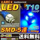【送料無料】AMC LEDバルブ 4個セット SMD5連(3倍明るい3チップ式) 青(ブルー) T10ウェッジ ナンバー灯やポジションランプ球 ルームランプに 12v汎用 【02P03Dec16】