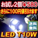 【初回限定】【お試しLED2個】3倍明るい3SMDの5連LED(3チップ),ポジションランプ球やLEDナンバー灯,LEDルームランプに。T10ウェッジ,12v汎用 ホワイト(白)【レビューで送料無料】【RCP】【02P12May14】