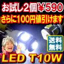 【初回限定】【お試しLED2個】3倍明るい3SMDの5連LED(3チップ),ポジションランプ球やLEDナンバー灯,LEDルームランプに。T1...