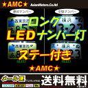 【送料無料】AMC ステー付き LEDナンバー灯6連ロング ライセンスランプ 12V汎用品 オートバイ用【02P03Dec16】