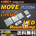 【送料無料】ムーブ LEDルームランプ L175S系/L185用 豪華5点 LED64連 AMC 【02P01Oct16】