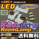 NBOX エヌボックス フィット GK系 LEDルームランプ ナンバー灯 ポジション球付き 【送料無料】人気 FIT GK3,GP5ハイブリッド対応パーツ エヌボックス(JF1,JF2) 6点セット SMD105連LED N-BOX AMC 【02P01Oct16】