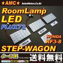 【送料無料】ステップワゴン LEDルームランプ RF3,RF4,RF5,RF6,RF7,RF8(スパーダ適合) 3点 豪華72連LED SPADA対応 AMC 【02P01Oct16】