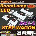 ステップワゴン LEDルームランプ RK 【送料無料】 スパーダ適合 RK1,RK2,RK5,RK6人気のミラー基盤タイプ 豪華4点 LED104連 カーテシも選べます 激眩SMD SPADA対応 AMC 【02P03Dec16】