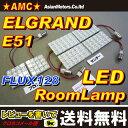 【送料無料】エルグランド E51 LEDルームランプ 豪華6点 LED128連 E51系エルグランド前期後期対応のLEDルームランプセット AMC 【02P01Oct16】