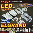 エルグランド E52 LEDルームランプ ナンバー灯 ポジションランプ球付き 【送料無料】 ラゲッジランプ付属で人気 9点 LED131連 ハイウェイスター ライダー E52系用 LEDルームランプセット AMC 【02P03Dec16】